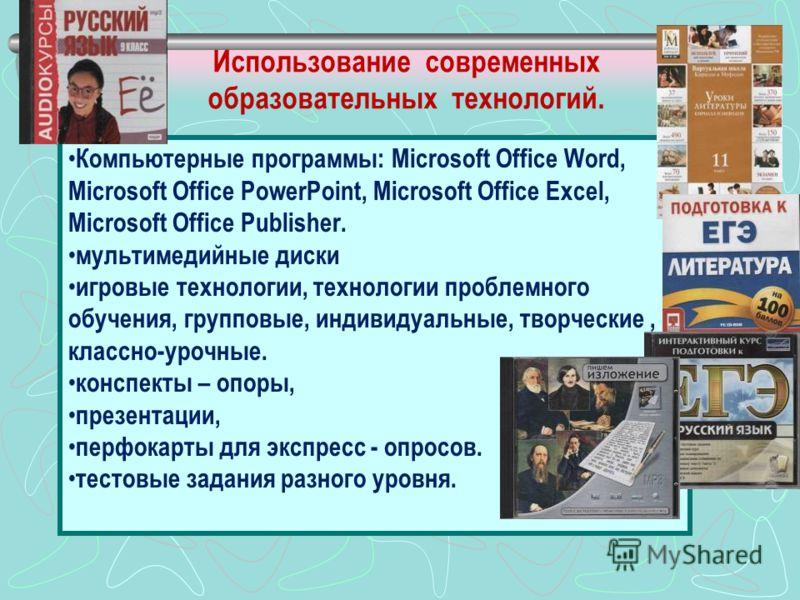 Использование современных образовательных технологий. Компьютерные программы: Microsoft Office Word, Microsoft Office PowerPoint, Microsoft Office Excel, Microsoft Office Publisher. мультимедийные диски игровые технологии, технологии проблемного обуч