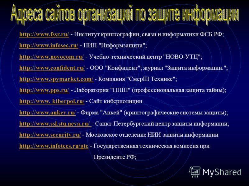 http://www.fssr.ru/http://www.fssr.ru/ - Институт криптографии, связи и информатики ФСБ РФ; http://www.infosec.ru/http://www.infosec.ru/ - НИП