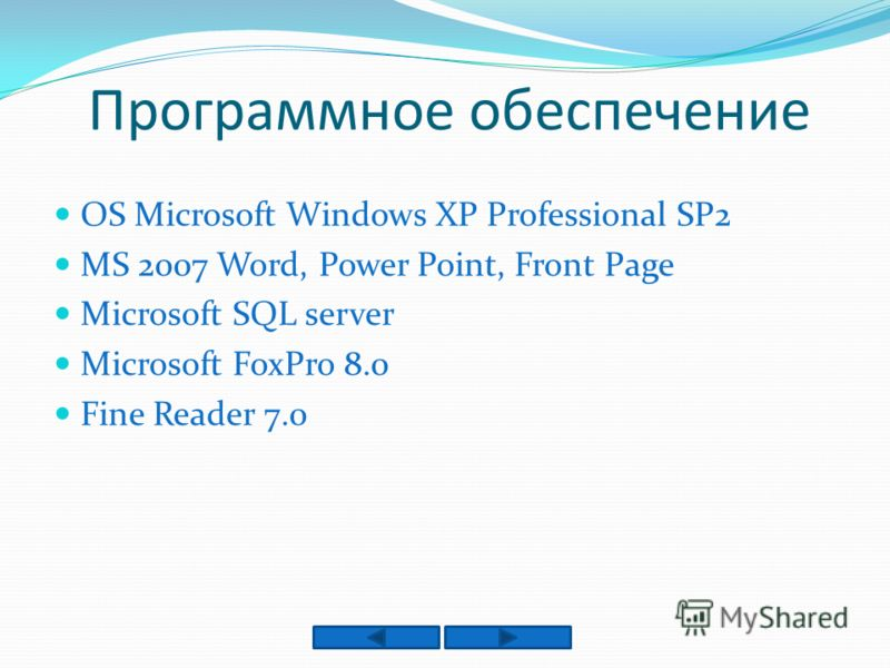 Программное обеспечение OS Microsoft Windows XP Professional SP2 MS 2007 Word, Power Point, Front Page Microsoft SQL server Microsoft FoxPro 8.0 Fine Reader 7.0
