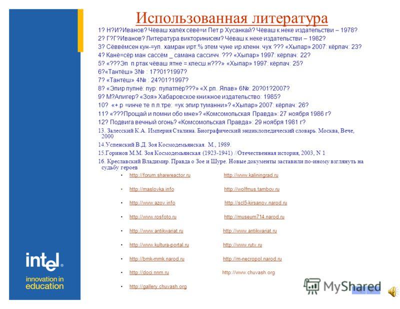 Структура учебно-методического пакета Описание проекта Примеры работ учащихся - презентация1- презентация1 - презентация 2презентация 2 - буклет 1- буклет 1 - буклет 2 Критерии оценивания - буклетабуклета - презентациипрезентации - web – сайтаweb – с
