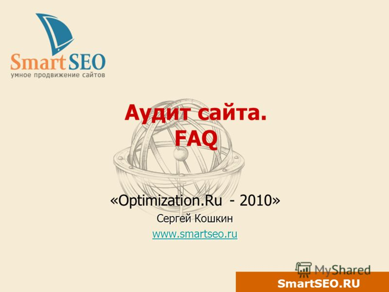 SmartSEO.RU Аудит сайта. FAQ «Optimization.Ru - 2010» Сергей Кошкин www.smartseo.ru
