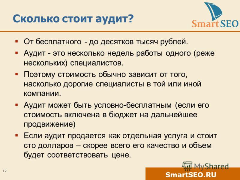 SmartSEO.RU Сколько стоит аудит? От бесплатного - до десятков тысяч рублей. Аудит - это несколько недель работы одного (реже нескольких) специалистов. Поэтому стоимость обычно зависит от того, насколько дорогие специалисты в той или иной компании. Ау