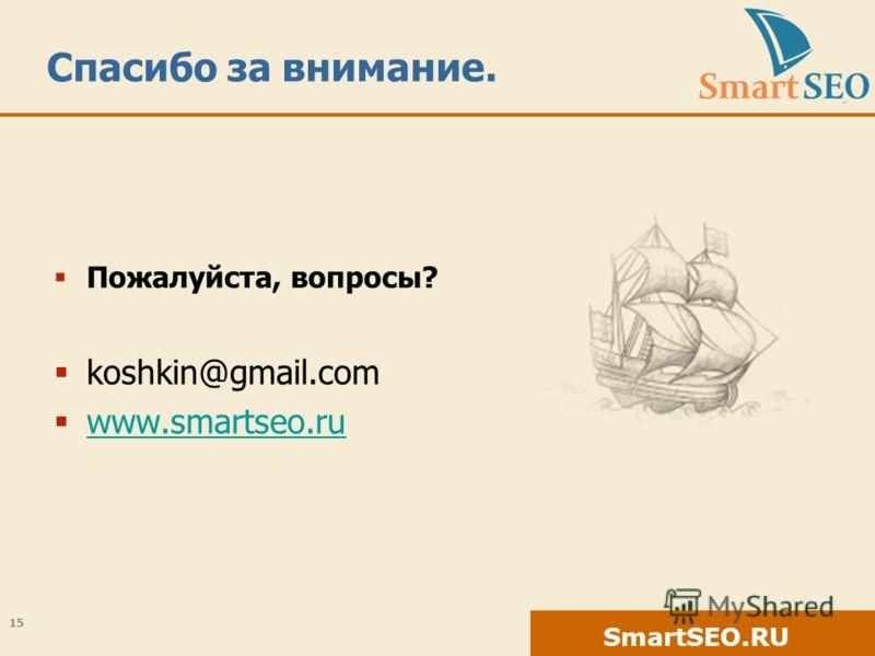 SmartSEO.RU 15 Спасибо за внимание. Пожалуйста, вопросы? koshkin@gmail.com www.smartseo.ru