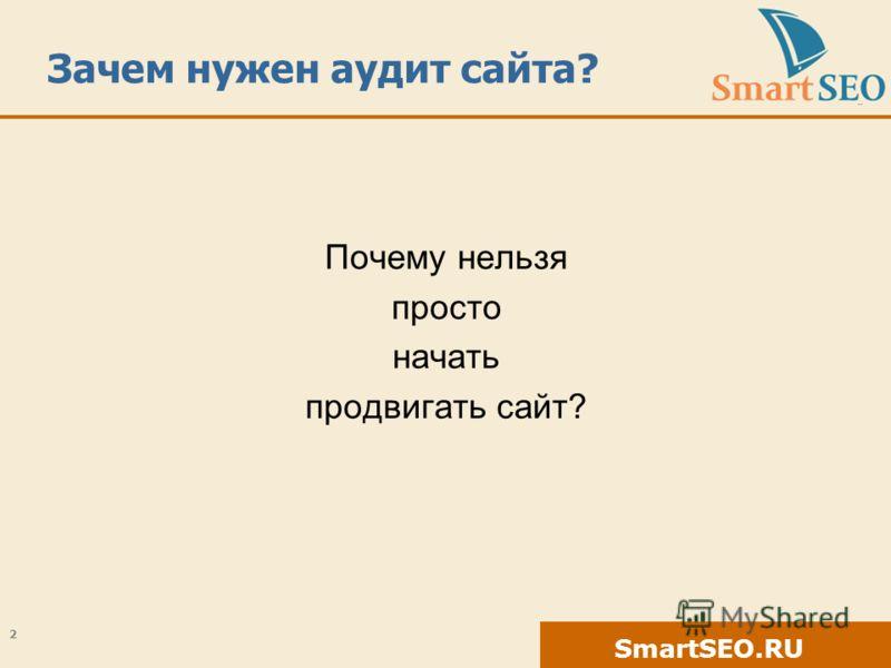 SmartSEO.RU Зачем нужен аудит сайта? Почему нельзя просто начать продвигать сайт? 2