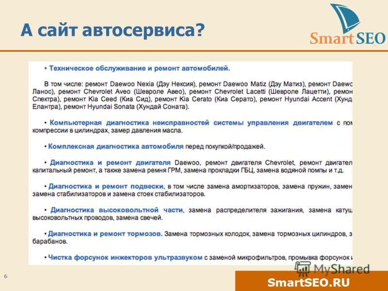 SmartSEO.RU А сайт автосервиса? 6