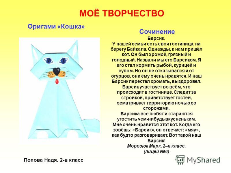 Оригами «Кошка» Барсик. У нашей семьи есть своя гостиница, на берегу Байкала. Однажды, к нам пришёл кот. Он был хромой, грязный и голодный. Назвали мы его Барсиком. Я его стал кормить рыбой, курицей и супом. Но он не отказывался и от огурцов, они ему