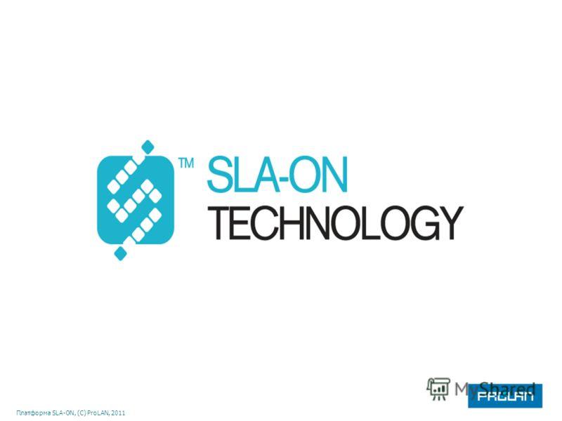 Платформа SLA-ON, (С) ProLAN, 2011