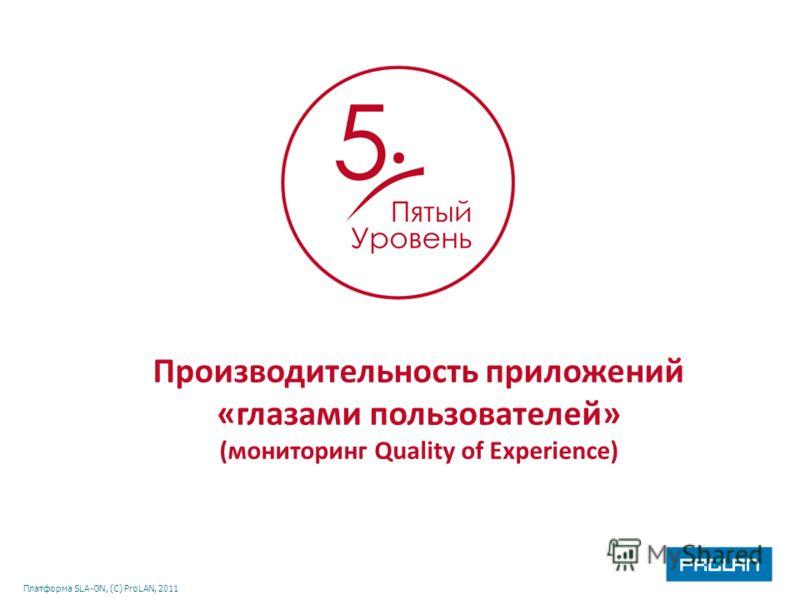 Платформа SLA-ON, (С) ProLAN, 2011 Производительность приложений «глазами пользователей» (мониторинг Quality of Experience)