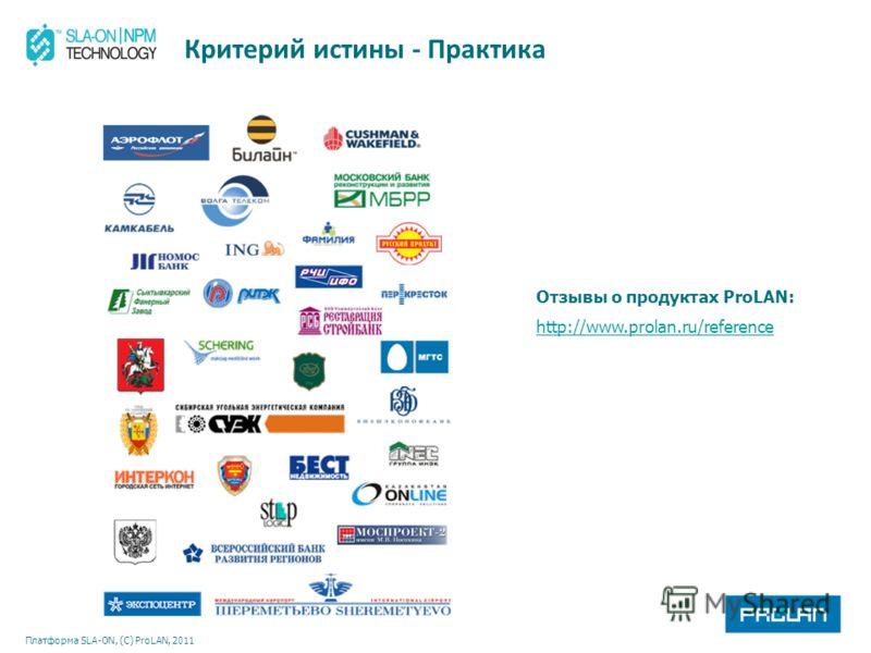 Платформа SLA-ON, (С) ProLAN, 2011 Критерий истины - Практика Отзывы о продуктах ProLAN: http://www.prolan.ru/reference