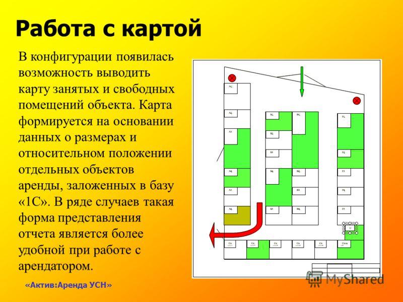 «Актив:Аренда УСН» Работа с картой В конфигурации появилась возможность выводить карту занятых и свободных помещений объекта. Карта формируется на основании данных о размерах и относительном положении отдельных объектов аренды, заложенных в базу «1С»