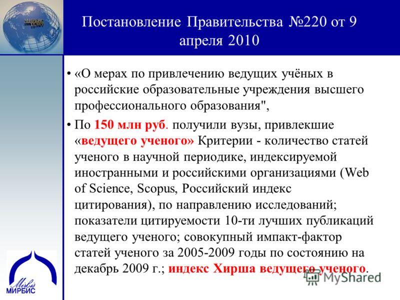 12 Постановление Правительства 220 от 9 апреля 2010 «О мерах по привлечению ведущих учёных в российские образовательные учреждения высшего профессионального образования