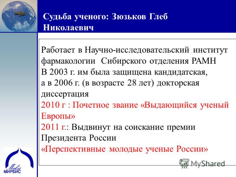 28 Работает в Научно-исследовательский институт фармакологии Сибирского отделения РАМН В 2003 г. им была защищена кандидатская, а в 2006 г. (в возрасте 28 лет) докторская диссертация 2010 г : Почетное звание «Выдающийся ученый Европы» 2011 г.: Выдвин