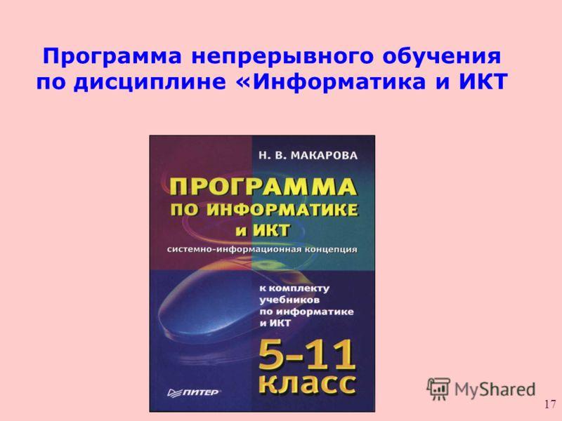 17 Программа непрерывного обучения по дисциплине «Информатика и ИКТ