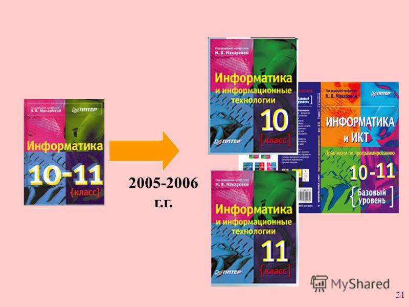 21 2005-2006 г.г.