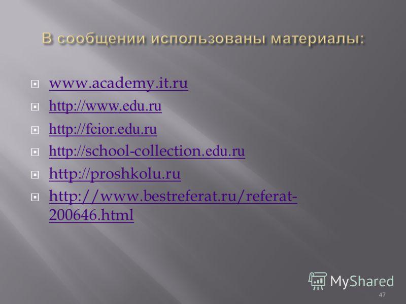 www.academy.it.ru http://www.edu.ru http://fcior.edu.ru http://school-collection.edu.ru http://school-collection.edu.ru http://proshkolu.ru http://proshkolu.ru http://www.bestreferat.ru/referat- 200646.html http://www.bestreferat.ru/referat- 200646.h