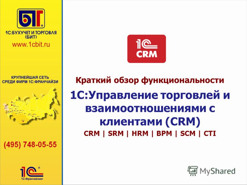 Краткий обзор функциональности 1C:Управление торговлей и взаимоотношениями с клиентами (CRM) CRM | SRM | HRM | BPM | SCM | CTI