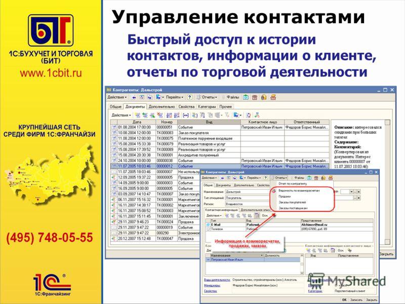 Управление контактами Быстрый доступ к истории контактов, информации о клиенте, отчеты по торговой деятельности
