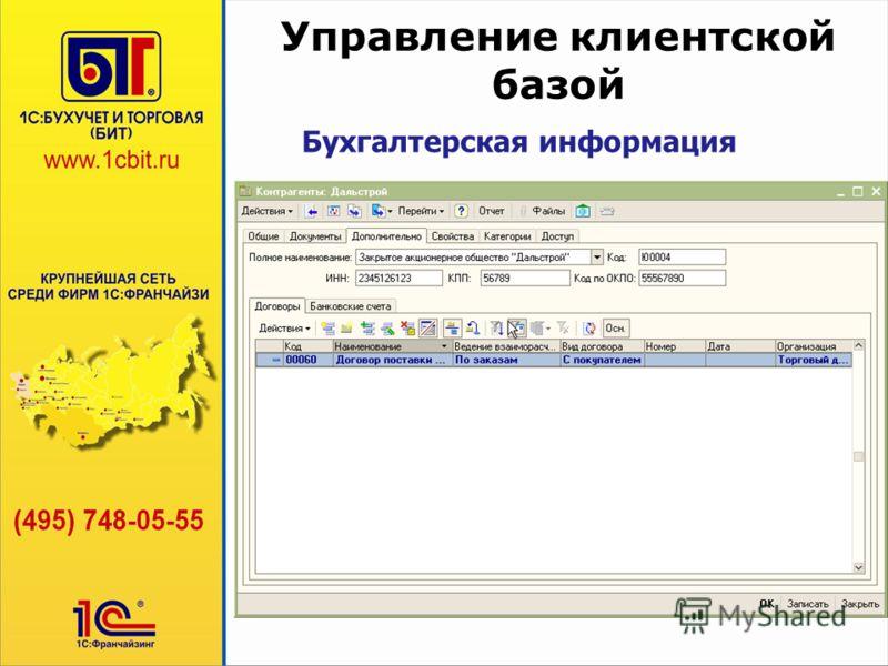 Бухгалтерская информация Управление клиентской базой