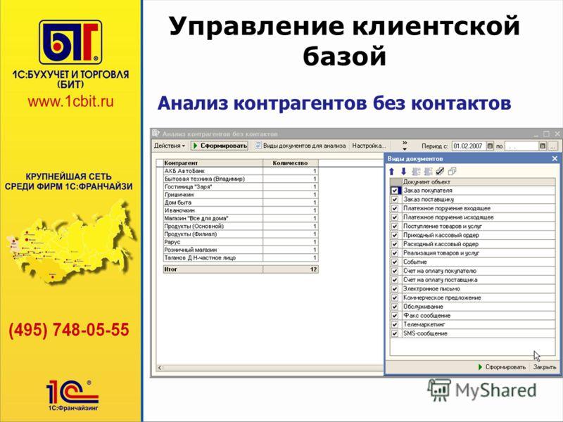 Управление клиентской базой Анализ контрагентов без контактов
