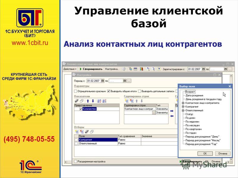 Управление клиентской базой Анализ контактных лиц контрагентов