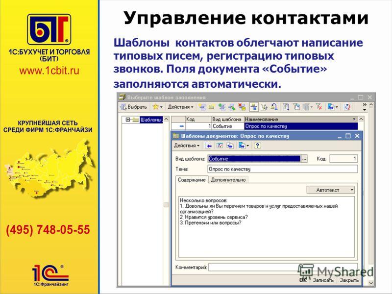 Управление контактами Шаблоны контактов облегчают написание типовых писем, регистрацию типовых звонков. Поля документа «Событие» заполняются автоматически.
