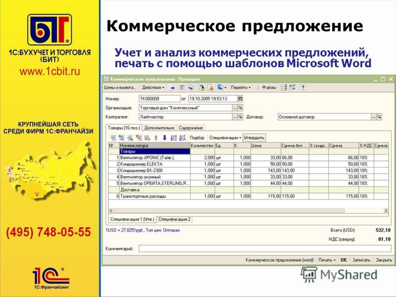 Коммерческое предложение Учет и анализ коммерческих предложений, печать с помощью шаблонов Microsoft Word