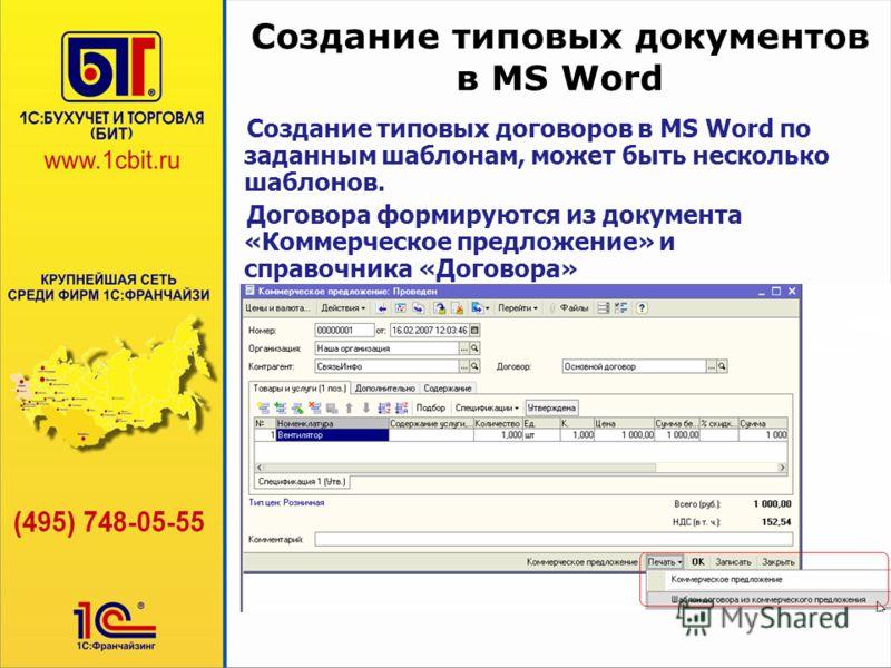 Создание типовых документов в MS Word Создание типовых договоров в MS Word по заданным шаблонам, может быть несколько шаблонов. Договора формируются из документа «Коммерческое предложение» и справочника «Договора»