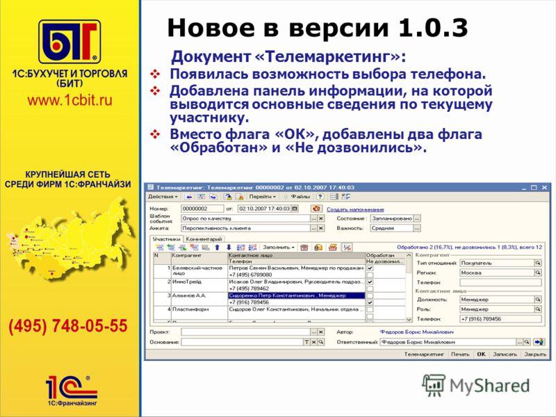 Новое в версии 1.0.3 Документ «Телемаркетинг»: Появилась возможность выбора телефона. Добавлена панель информации, на которой выводится основные сведения по текущему участнику. Вместо флага «ОК», добавлены два флага «Обработан» и «Не дозвонились».