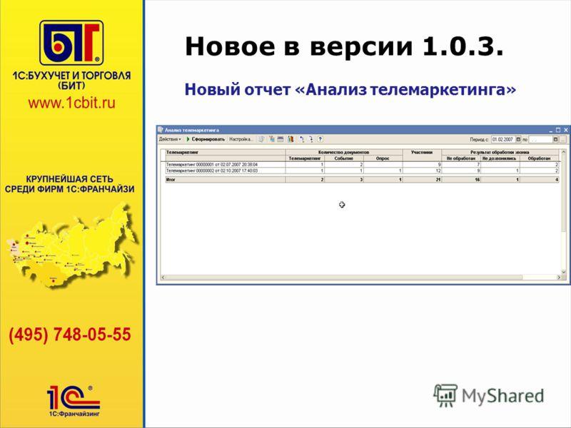 Новое в версии 1.0.3. Новый отчет «Анализ телемаркетинга»