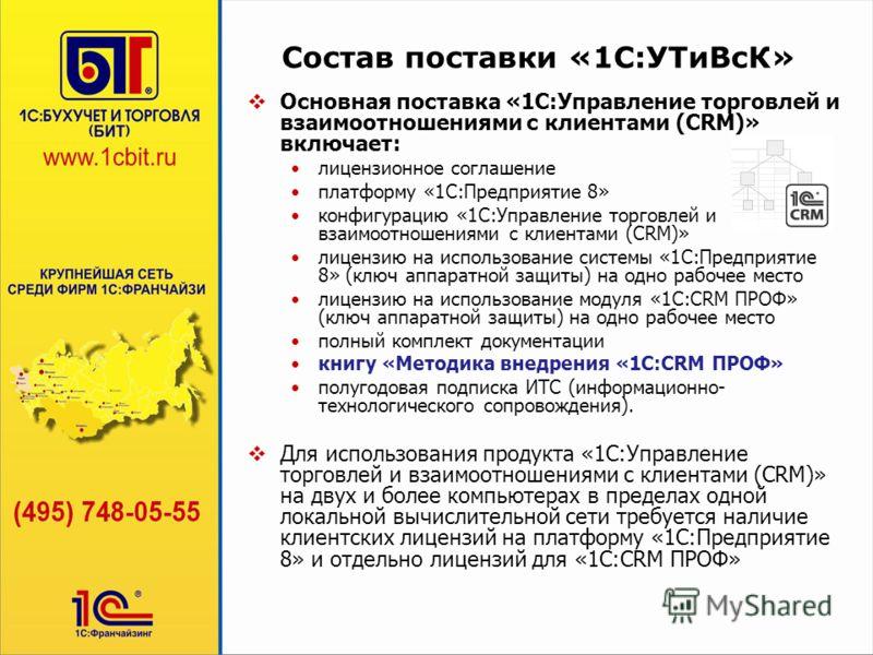 Состав поставки «1С:УТиВсК» Основная поставка «1C:Управление торговлей и взаимоотношениями с клиентами (CRM)» включает: лицензионное соглашение платформу «1С:Предприятие 8» конфигурацию «1C:Управление торговлей и взаимоотношениями с клиентами (CRM)»
