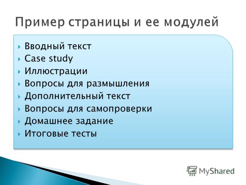 Вводный текст Case study Иллюстрации Вопросы для размышления Дополнительный текст Вопросы для самопроверки Домашнее задание Итоговые тесты