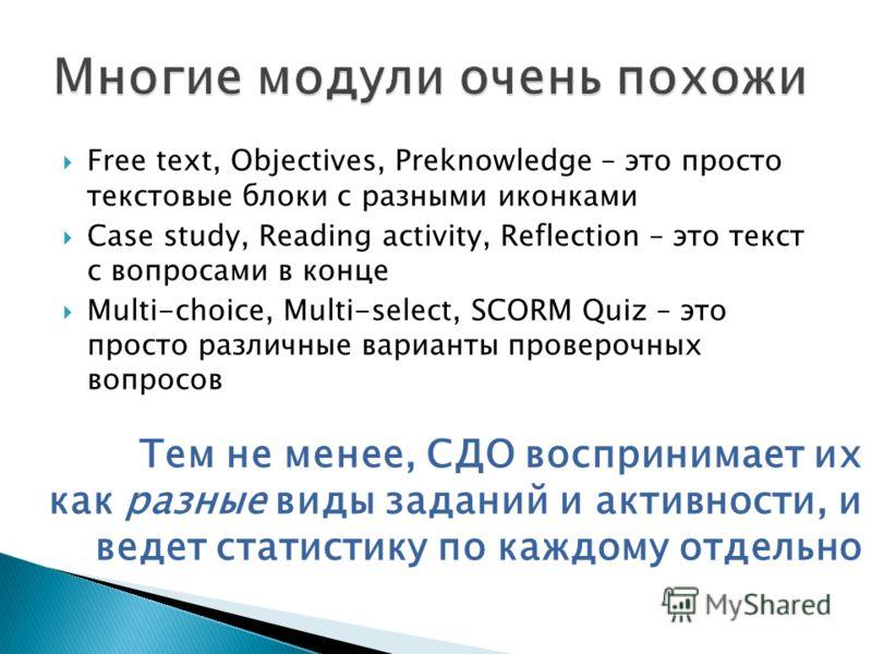 Free text, Objectives, Preknowledge – это просто текстовые блоки с разными иконками Case study, Reading activity, Reflection – это текст с вопросами в конце Multi-choice, Multi-select, SCORM Quiz – это просто различные варианты проверочных вопросов Т