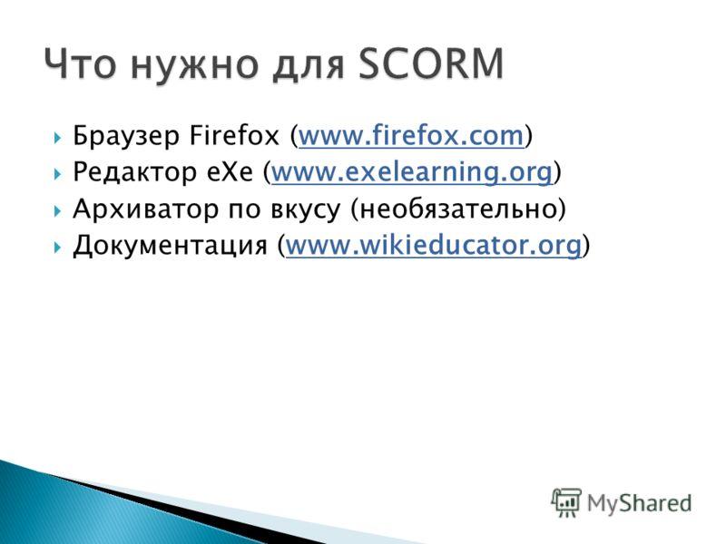 Браузер Firefox (www.firefox.com) Редактор eXe (www.exelearning.org) Архиватор по вкусу (необязательно) Документация (www.wikieducator.org)