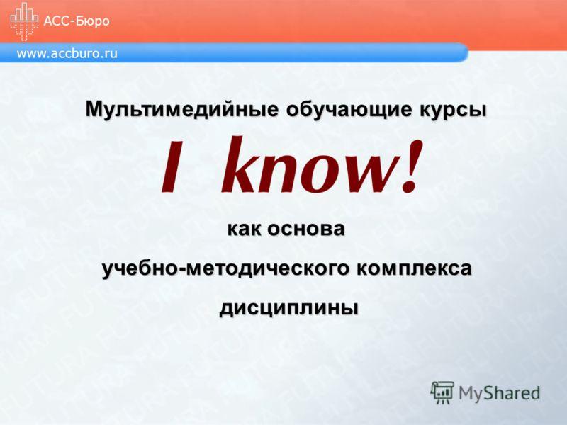 www.accburo.ru АСС-Бюро Мультимедийные обучающие курсы как основа учебно-методического комплекса дисциплины