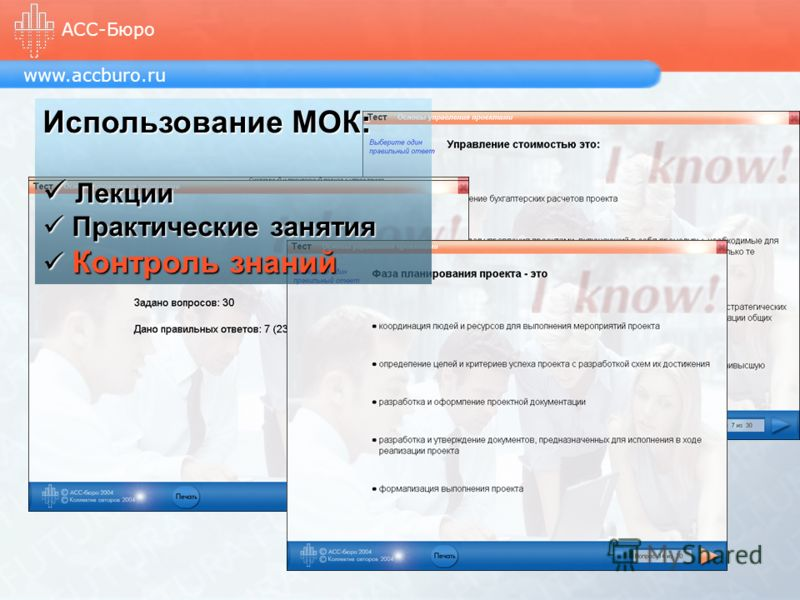 www.accburo.ru АСС-Бюро Использование МОК: Лекции Лекции Практические занятия Практические занятия Контроль знаний Контроль знаний