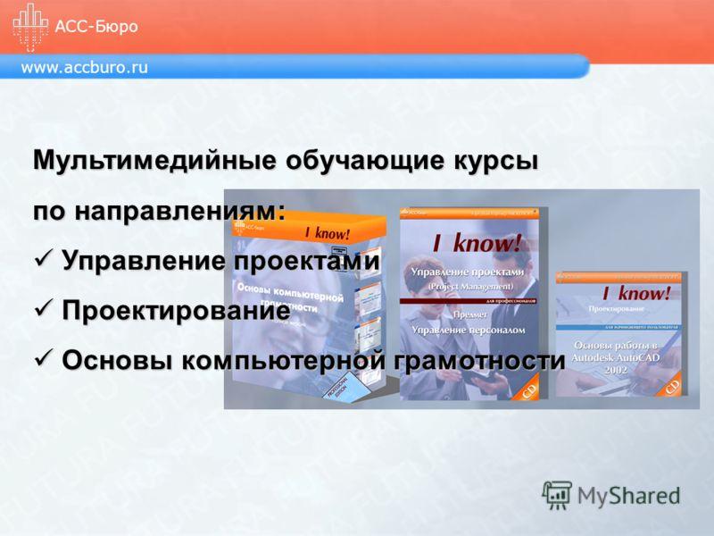 www.accburo.ru АСС-Бюро Мультимедийные обучающие курсы по направлениям: Управление проектами Управление проектами Проектирование Проектирование Основы компьютерной грамотности Основы компьютерной грамотности