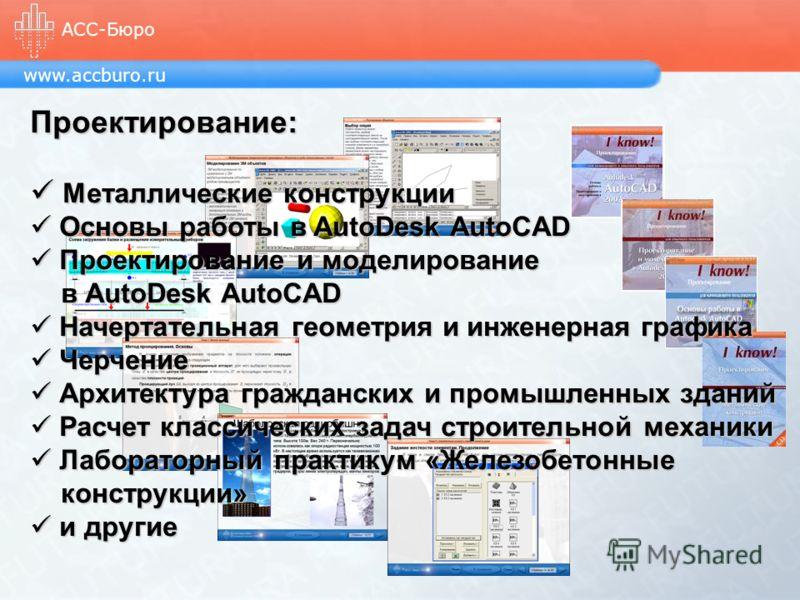 www.accburo.ru АСС-Бюро Проектирование: Металлические конструкции Металлические конструкции Основы работы в AutoDesk AutoCAD Основы работы в AutoDesk AutoCAD Проектирование и моделирование в AutoDesk AutoCAD Проектирование и моделирование в AutoDesk
