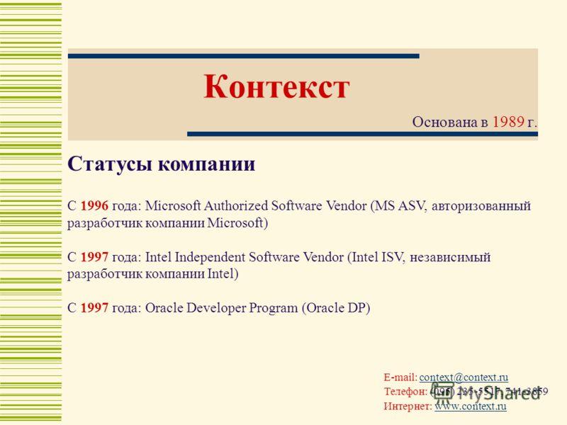 Контекст Основана в 1989 г. E-mail: context@context.rucontext@context.ru Телефон: (095) 235-5517, 741-3859 Интернет: www.context.ruwww.context.ru Статусы компании С 1996 года: Microsoft Authorized Software Vendor (MS ASV, авторизованный разработчик к
