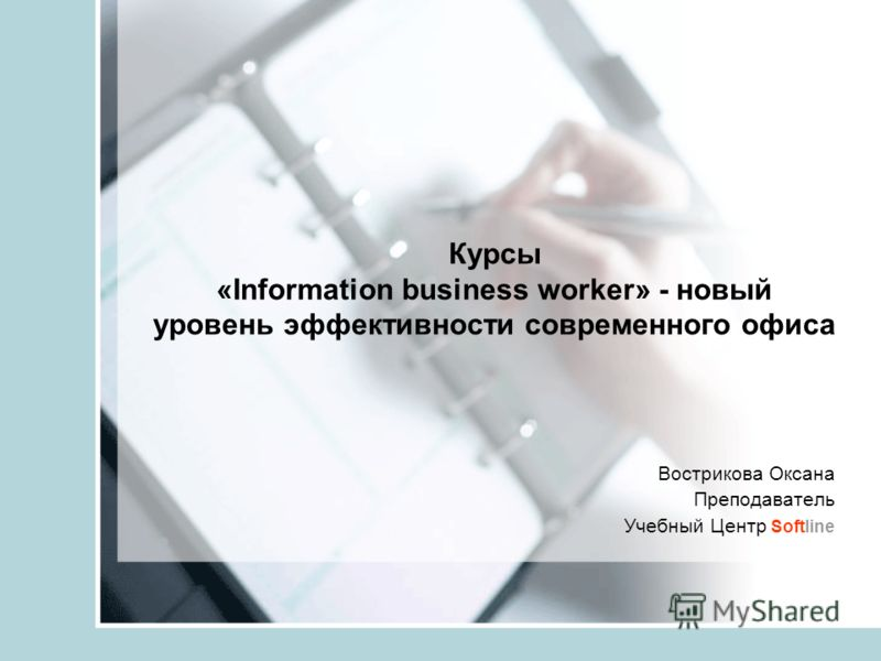 Курсы «Information business worker» - новый уровень эффективности современного офиса Вострикова Оксана Преподаватель Учебный Центр Softline