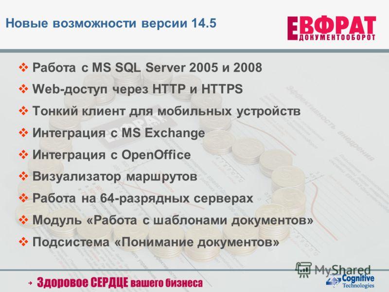 Работа с MS SQL Server 2005 и 2008 Web-доступ через HTTP и HTTPS Тонкий клиент для мобильных устройств Интеграция с MS Exchange Интеграция с OpenOffice Визуализатор маршрутов Работа на 64-разрядных серверах Модуль «Работа с шаблонами документов» Подс
