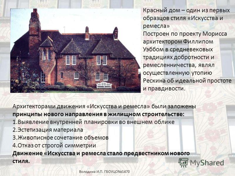 Красный дом – один из первых образцов стиля «Искусства и ремесла» Построен по проекту Морисса архитектором Филлипом Уэббом в средневековых традициях добротности и ремесленничества, являл осуществленную утопию Рескина об идеальной простоте и правдивос