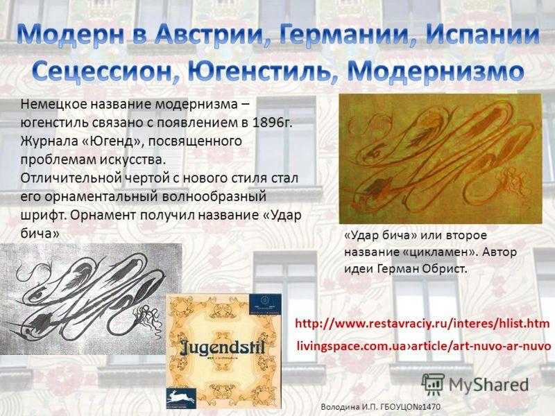 Немецкое название модернизма – югенстиль связано с появлением в 1896г. Журнала «Югенд», посвященного проблемам искусства. Отличительной чертой с нового стиля стал его орнаментальный волнообразный шрифт. Орнамент получил название «Удар бича» «Удар бич