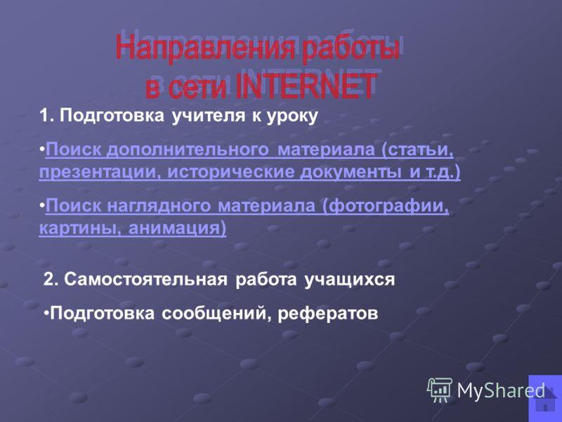 Велико значение использование возможностей Интернета при подготовке и на уроках истории. Интернет можно рассматривать как часть информационно - коммуникационной предметной среды, которая содержит богатейший информационный потенциал.