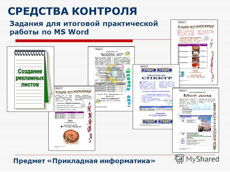 Задания для итоговой практической работы по MS Word СРЕДСТВА КОНТРОЛЯ Предмет «Прикладная информатика»