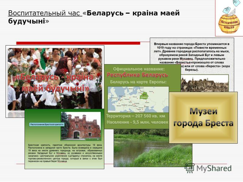 Воспитательный час «Беларусь – краiна маей будучынi»