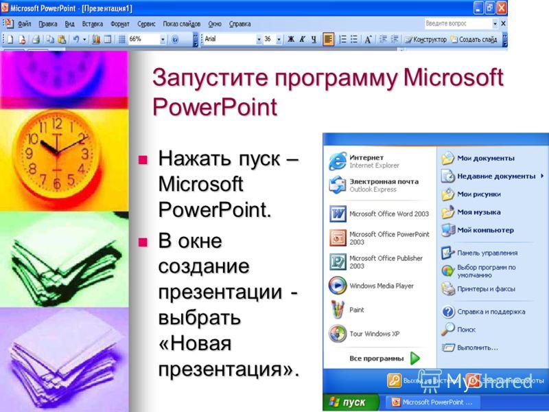 Запустите программу Microsoft PowerPoint Нажать пуск – Microsoft PowerPoint. Нажать пуск – Microsoft PowerPoint. В окне создание презентации - выбрать «Новая презентация». В окне создание презентации - выбрать «Новая презентация».