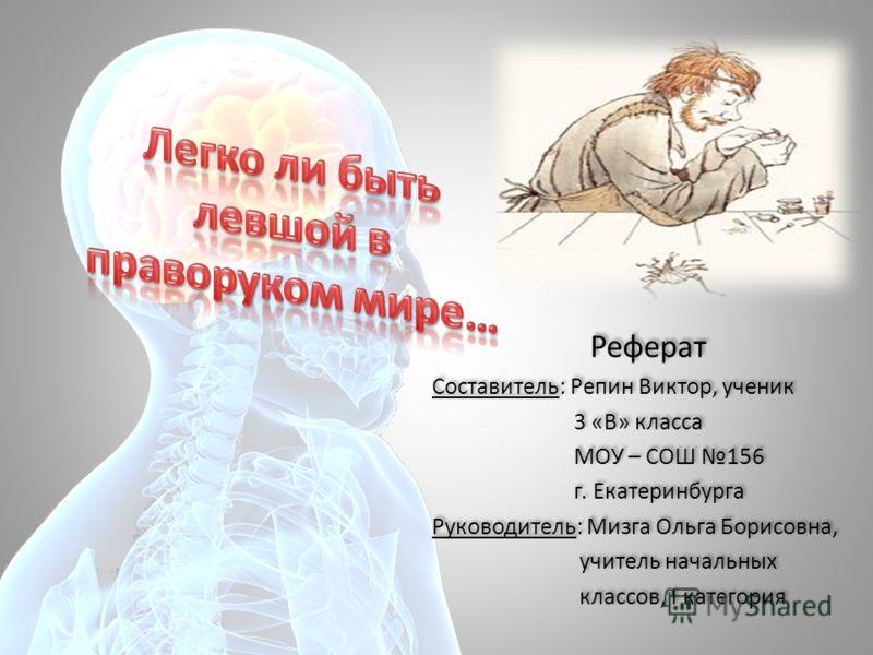 Презентация на тему Реферат Составитель Репин Виктор ученик  1 Реферат
