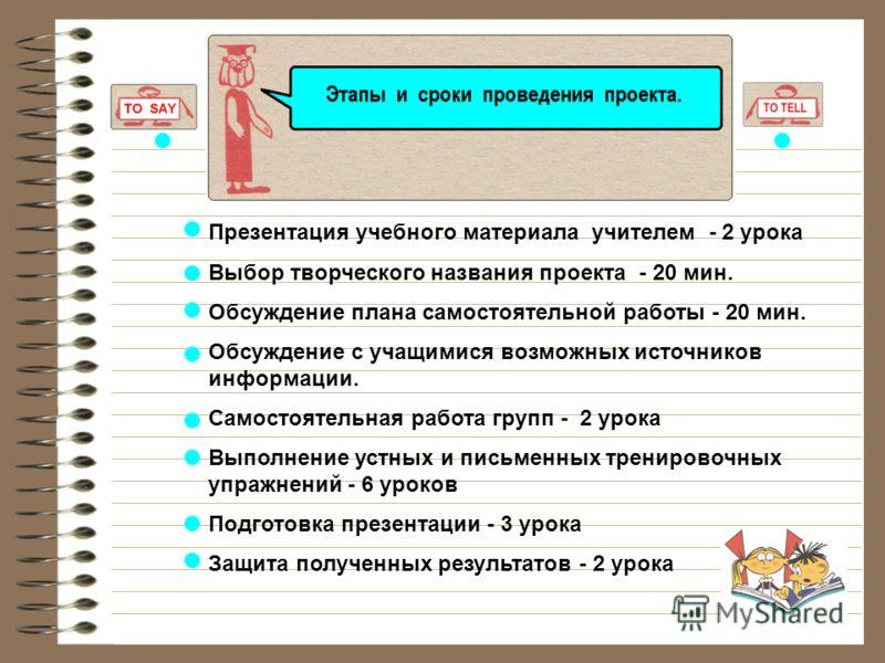 Проблемы самостоятельных исследований: Результаты представлений исследований: 1. В чем состоит сходство и различие значений глаголов say и tell ? 2. Как глаголы say и tell представлены в косвенной речи? 3. Какие устойчивые обороты присущи глаголу. 4.
