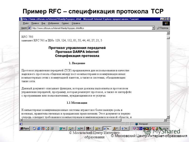 © Московский Центр Интернет- образования авариаи Пример RFC – спецификация протокола TCP © Московский Центр Интернет-образования