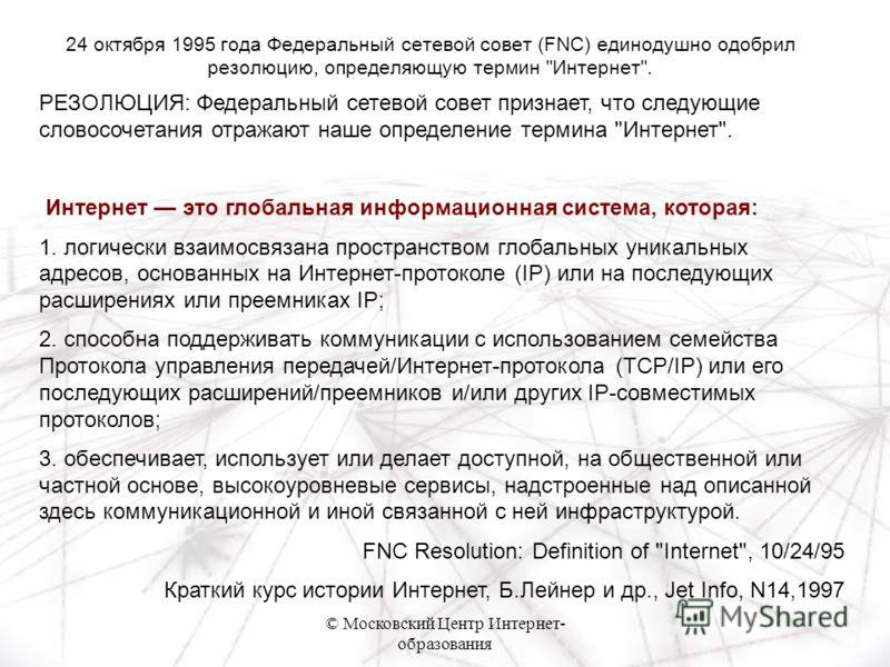 © Московский Центр Интернет- образования РЕЗОЛЮЦИЯ: Федеральный сетевой совет признает, что следующие словосочетания отражают наше определение термина